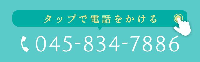 タップで電話をかける:045-834-7886